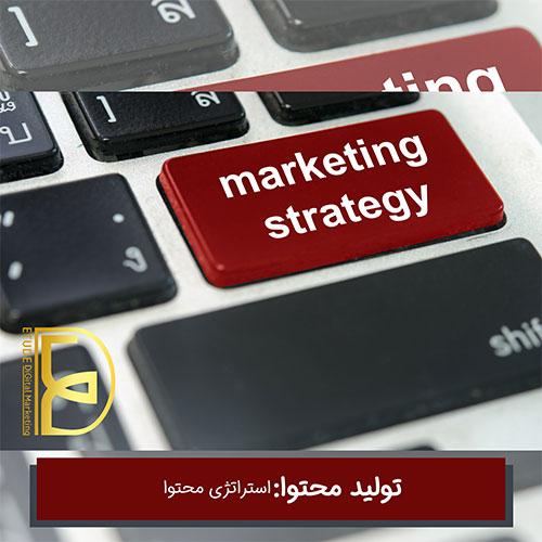 استراتژی تولید محتوا