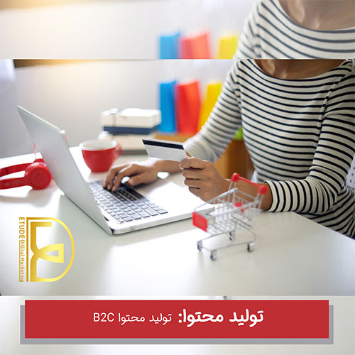 تولید محتوا B2C