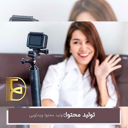 تولید محتوا ویدیویی   آژانس دیجیتال مارکتینگ اتود