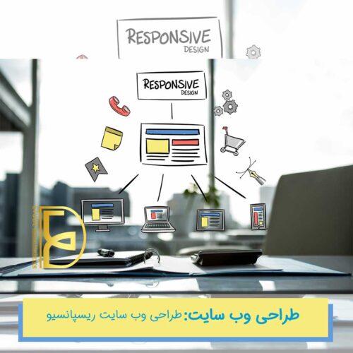 طراحی وب سایت ریسپانسیو | طراحی وب سایت در مشهد | آژانس دیجیتال مارکتینگ اتود