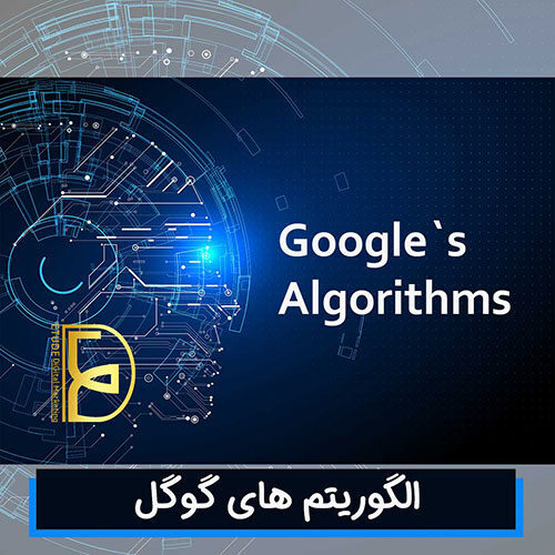 الگوریتم های گوگل چه کاربردهایی دارند