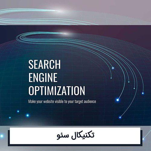 سئو تکنیکال | تیم بهینه سازی و سئو وب سایت در مشهد