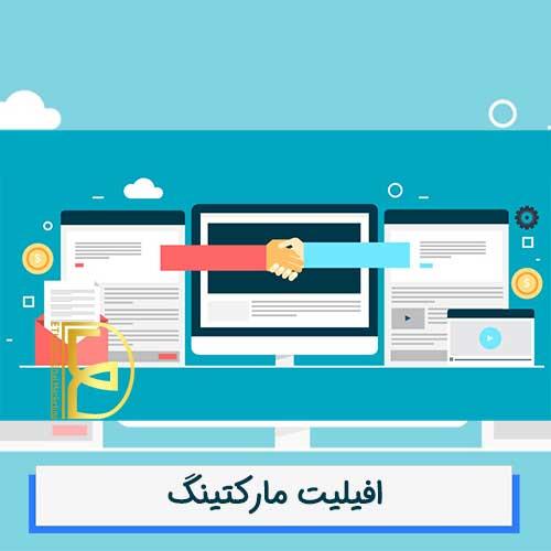 افیلیت مارکتینگ | دپارتمان بازاریابی اینترنتی در مشهد اتود