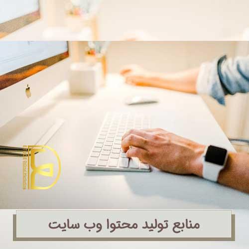 تولید محتوا وب سایت   دپارتمان تولید محتوا آژانس دیجیتال مارکتینگ اتود